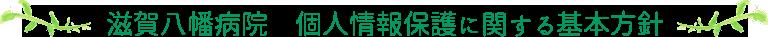 滋賀八幡病院 個人情報保護に関する基本方針