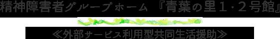 精神障害者グループホーム『青葉の里1・2号館』≪外部サービス利用型共同生活援助≫