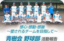 青樹会野球部活動報告